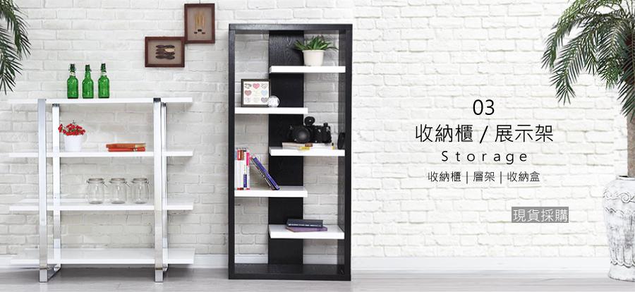 收納櫃/展示架 Storage 收納櫃|層架|收納盒